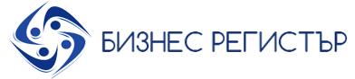 БИЗНЕС РЕГИСТЪР | Информационен справочник, фирми, информационен каталог, онлайн регистър на фирмите в България, information register, business register