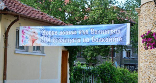 Велинград СПА столица