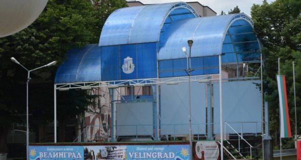 Велинград сцена център